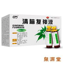 Китайский ясно мозг комплекс бог жидкость 10ml*12 филиал / коробка