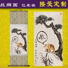 Тигры инжир гора дом инжир гора лес инжир династия тан филиал тигр живопись слово живопись шелк живопись тигр живопись сделать смех карикатура династия тан Инь