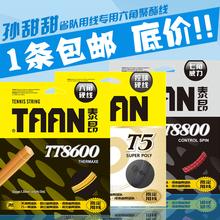 Подлинный TAAN тайский дорогой TT8600 8800 T6 теннис линия конкуренция использование шестиугольник жесткий линия рыночный индекс линия полиэстер линия