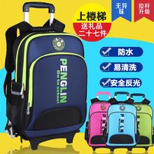 Сумка для книг шесть забираться наверх лестница съемный мужской и женщины ученик 1-3-4-6 класс 5 водонепроницаемый рюкзак ребенок