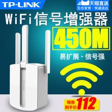 TPLINK беспроводной WiFi сигнал увеличить устройство увеличение расширять все с продолжать надеть стена маршрутизация укреплять расширять сеть