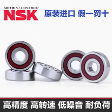 Импорт NSK подшипник 6000 6001 6002 6003 6004 6005 6006 6007ZZ высокоскоростной