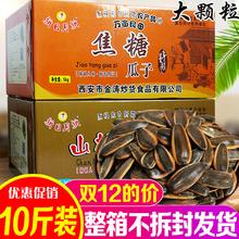 Гора грецкие орехи вкус семена карамель красный мармелад вкус семена масса 5 цзин, единица измерения веса 10 кг загрузить полная загрузка контейнера (fcl) подсолнечник семена крепки фрукты жарить товары