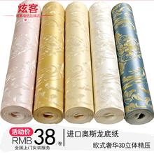Континентальный 3D трехмерный хорошо пресс малайзия ученый кожа стена бумага ткань обои спальня гостиная телевидение фон стена бумага