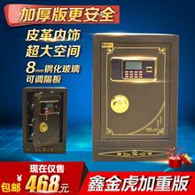 Синь золото тигр утолщённый риск кабинет домой 60CM несгораемый прикроватный страхование коробка офис электронный пароль кража вызовите полицию