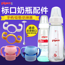 Голубь стандартный калибр бутылочка для кормления обрабатывать монтаж ребенок стандартный калибр пластик PP стеклянные бутылки легко рукоятка обрабатывать