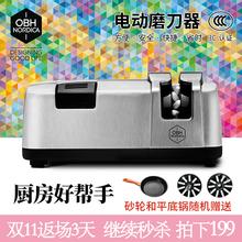 OBH многофункциональный электрический братья устройство домой быстро небольшой автоматический 220v алмаз кухонные ножи братья машинально