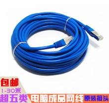 Превышать пять категория конечный продукт широкополосный линия 1m2m3m5m8m10m12m15m20m30 сеть сеть радио мозг кабель бесплатная доставка