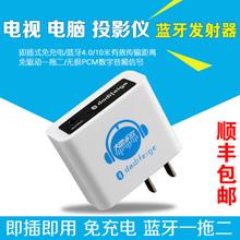 Компьютер телевидение блютус адаптер проекция инструмент приставка звуковая частота передатчик 4.0 беспроводной ухо машина перетащите два