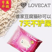 LOVECAT оригинал кот песок кот песок тофу песок тофу кот песок бесплатная доставка тофу песок кукуруза завод кот песок дезодорант