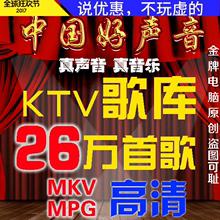 DVD песня склад /MPG песня склад /MKV песня склад / семья KTV компьютер vod система программное обеспечение /KTV песня склад / песня