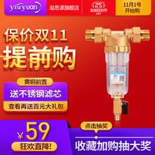 Переполнение мысль источник латунь передний фильтр все дом в центр домой большой течь перевернутый промыть проточная вода водоочиститель устройство