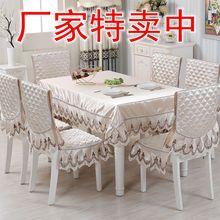 Обеденный стол ткань обивка отправить набор наряд стул крышка крышка домой стол скатерть кофейный столик прямоугольник ткань континентальный современный простой