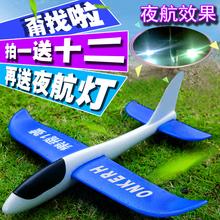 Супер свет рука бросание рука бросать лодка плесень пена самолет ребенок литье бросание скольжение парить машинально на открытом воздухе отцовство игрушка модель