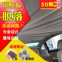 Автомобиль потолок ткань снять падения специальность автомобиль потолок пряжка топ пушистый снять падения ремонт эксперт автомобиль потолок пряжка