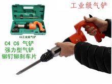 Промышленного класса газ лопата автомобиль заклепка машинально C4 ветер лопата C6 газ лопата ветер выбирать газ выбирать кроме ржавчина устройство пневматический инструмент