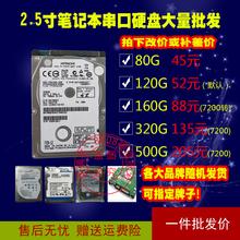 Партия продавать 80G/120G/160G/250g/320G500G1T ноутбук 2.5 дюймовый SATA строка рот жесткий диск