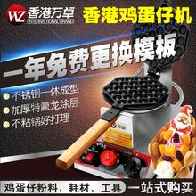 Десять тысяч выдающийся гонконг qq яйца молодой машинально бизнес бытовой электрический горячей сделать питать яйцо молодой плесень автоматический электричество жаркое пирог лязг машина