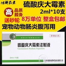 硫酸庆大霉素兽药兽用庆大霉素注射 液犬猫狗拉稀肠炎药1盒包邮价