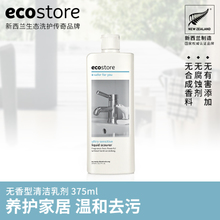 Ecostore должен может честный чистый молоко подготовка - не ладан добавить в 375ml мощный многофункциональный кухня керамическая плитка чистый