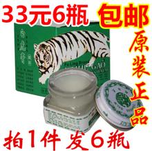 Качественная оригинальная продукция белый тигр живая сеть крем источник самолично вьетнам импорт белого тигр живая сеть крем не- паста крем 6 бутылка 33 юаней