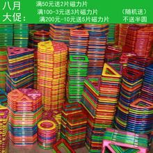 Магнитная сила лист строительные блоки разброс лист чистый магнитная сила лист зазор разнообразие упоминание тянуть строить строить лист магнитный головоломка ребенок игрушка установите