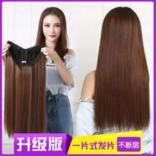 Парик женский длинный прямые волосы один чип природный парик частичная отметина хитрость реалистичное изображение моделирование сгущаться передавать лист подключать длинные волосы