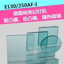 Подходит для германия свет нереальный свет машинально E130/250AF-I удар зеркало передний зеркало постпозиция зеркало изоляция стекло