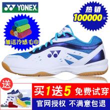 Yonex yonex бадминтон обувной мужская обувь подлинная женщина обувной затухание yy специальность воздухопроницаемый обучение спортивной обуви мужчина