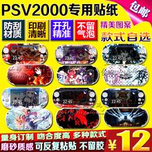 Бесплатная доставка PSV2000 наклейки боль аппарат для наклеек мембрана анимация мультики боль паста hatsune системные штукатурка бумага боль аппарат для наклеек