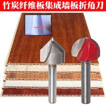 90 степень V тип нож , круглый нож плотник резак обрезки машинально сегмент уголь волокно доска интегрированная стена доска сложить нож