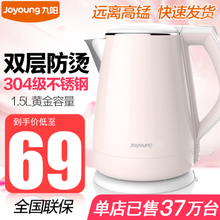 Joyoung/ девять солнце K15-F626 электрическое отопление чайник домой сжигать чайник 304 нержавеющей стали сохранение тепла автоматическая отключение электроэнергии