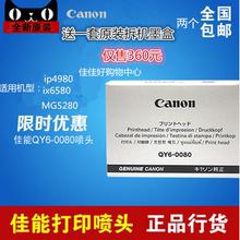 Совершенно новый канон Canon QY6-0080 спринклерная головка IP4880 MG5280 IX6580 оригинал печать глава