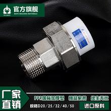 4 филиал 20 6 филиал 25PPR снаружи провода медь союз вода теплый проточная вода трубка термоплавкий PPR трубы трубка штука модель соединитель