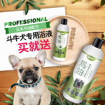 British French Bulldog Pet bath Shampoo Bath bath shower dew puppy into horses oil
