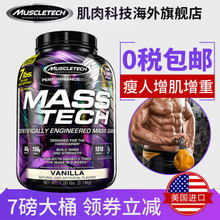 Мышца наука и технологии увеличение мышца порошок 7 фунт фитнес молоко ясно белок порошок тонкий человек увеличение здоровый мышца увеличение вес Muscle HK