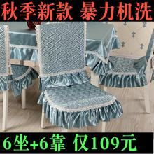 Скатерть ткань обеденный стол ткань отправить набор обивка установите спинка стула суб-наборы крышка домой континентальный современный простой стул крышка