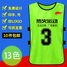 Для анти одежда футбол обучение жилет баскетбол для взрослых ребенок филиал группа филиал команда расширять одежда жилет сделанный на заказ реклама рубашка