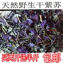 Фиолетовый провинция сучжоу фиолетовые листья провинция сучжоу сухой фиолетовый провинция сучжоу идти рыбный сжигать рыба креветка краб ладан материал традиционная китайская медицина лесоматериалы 500 грамм масса бесплатная доставка
