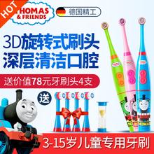 Томас ребенок электрический зубная щетка автоматическая чистите зубы 3-6-12 лет мех ребенок домой поворотный электрический зубная щетка