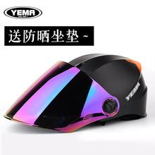 Бронкос шлем половина крышка стиль мужской и женщины лето электромобиль защита от ультрафиолетовых лучей мотоцикл безопасность крышка легкий солнцезащитный крем половина шлем