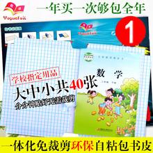 Охрана окружающей среды старшие классы средней школы ученик урок это A4 16k самоклеящийся интеграции прозрачный пакет книга кожа книга мембрана книга крышка бумага оболочка