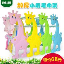 Сгущаться детский сад для полотенец пластик ребенок для полотенец кружка рамка нержавеющая сталь жираф зазор бесплатная доставка
