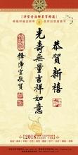 2018 чистый пустой мастер чернила сокровище вешать календарь подарок вешать календарь традиция культура из культура из будда учить вешать календарь старый мастер