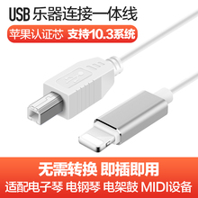 Один линия 10.3.2 яблоко iPhone/iPad электронный пианино MIDI клавиатура подключение USB адаптер линии otg