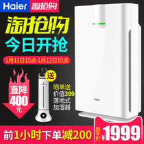 Haier bedroom living room the negative ion haze PM2 5 to remove formaldehyde second hand smoke air purifier home Oxygen Bar