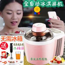 Мороженое машинально домой автоматический группа охлаждение мед больше фрукты мороженое машинально ребенок DIY сгибать мороженое машинально