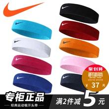 Nike движение заставка мужчина противо пот пот фитнес корзина мяч бег движение шарф пот полосы женщина заставка NIKE