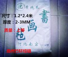 【 марка 】 шерсть войлок книга живопись войлок книга живопись войлок высокое качество 【 чистый волосы 】 войлок 1.2*2.4 метр
