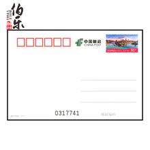 PP274 2017 год чунцин ветер появление китай почтовый генерал почта капитал открытка почта капитал лист открытка G